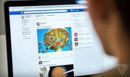 พอกันทีพาดข่าวหลอก ! Facebook เพิ่มความเข้มข้นในการกำจัด Clickbait