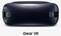 Amazon เปิดจอง Samsung Gear VR รุ่นใหม่ พร้อมส่งมอบ 19 สิงหาคมนี้