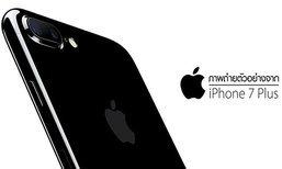ชมตัวอย่างภาพถ่ายจริงจาก iPhone 7 Plus เรือธงตัวท็อปพร้อมกล้อง iSight แบบคู่ (Dual-Camera)