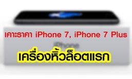 มีเงินอย่างเดียวคงไม่พอ เพราะ iPhone 7, 7 Plus เครื่องหิ้วล็อตแรก ราคาสูงปรี้ด
