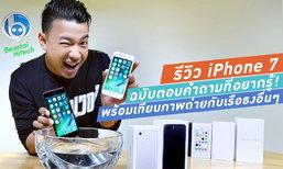 รีวิว iPhone7 ตัวจริงทั้งสองไซส์ ตอบทุกคำถามที่ทุกคนอยากรู้ น่าซื้อหรือน่าเมิน!?