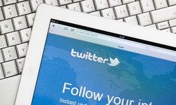 [ข่าวลือ] Twitter ตั้งราคาขายตัวเองที่ 30 พันล้านดอลลาร์