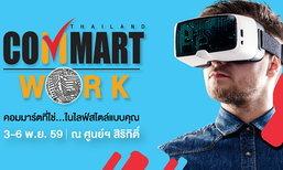 จับตาโน๊ตบุ๊ค 45 รุ่นเด็ด ในงาน Commart Work 2016