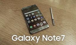 ซัมซุงเตรียมทำลาย Note 7 ทุกเครื่องทิ้งทั้งหมด