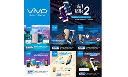 Vivo Smartphone  ยกขบวนลดกระหน่ำส่งท้ายสิ้นปีในงาน Thailand Mobile Expo 2016