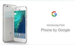 ร้านออนไลน์ เผยภาพและรายละเอียดของ Google Pixel รุ่นใหม่ก่อนเปิดตัว