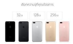 เลือก iPhone 7 ความจุขนาดเท่าไร? ถึงจะเหมาะสมกับการใช้งาน