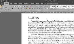 How to day : แปลงไฟล์ PDF เป็น Word ผ่านเว็บไซต์