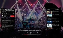 YouTube VR เปิดให้โหลดใน Google Play Store