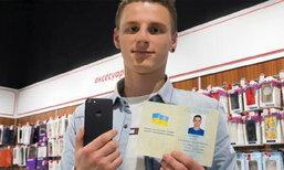 ชายยูเครน เปลี่ยนชื่อตาม iPhone 7 รับ iPhone 7 ไปใช้ฟรี