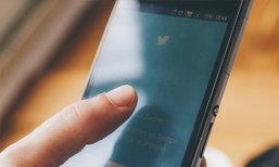Twitter ประกาศลดพนักงาน 9% ทั่วโลกหลังยังหาผู้ซื้อกิจการไม่ได้