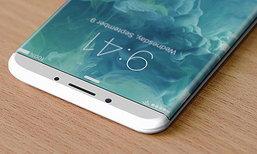 iPhone 8 อาจมีรุ่นหน้าจอขอบโค้ง หลัง Sharp เผยแอปเปิลจ่อเปลี่ยนมาใช้งานหน้าจอแบบ OLED