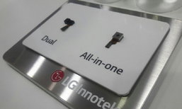 เผยชิ้นส่วนกล้องหน้าพร้อมระบบ IRIS Scan คาดว่าใช้ใน LG G6