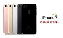 iPhone 7 และ iPhone 7 Plus อัปเดตโปรโมชัน 3 ค่ายล่าสุด