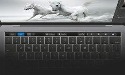 Adobe ปล่อยอัปเดท PhotoShop รุ่นล่าสุดรองรับการทำงานผ่าน TouchBar บน MacBook Pro