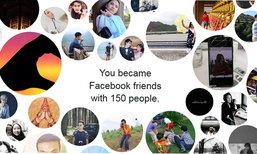 สุดยอดไฮไลท์ประจำปี 2559 ใน Facebook