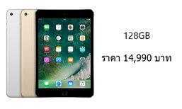 ลดก่อนปีใหม่ iPad mini 4 ขนาด 128GB ไม่ติดสัญญา เพียง 14,990 บาท