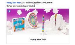 Facebook เพิ่มลูกเล่นพิเศษสำหรับคำว่า สวัสดีปีใหม่ หรือ Happy New Year