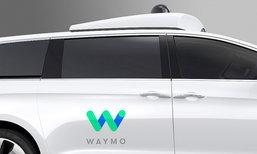 ซีอีโอ Waymo เผยบริษัทหันมาพัฒนาเซ็นเซอร์และฮาร์ดแวร์บนรถไร้คนขับเองทั้งหมด
