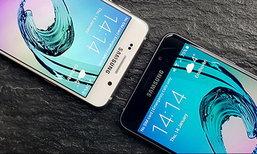 Samsung Galaxy A3 และ A5 (2017) สมาร์ทโฟนอัปเกรดใหม่ด้วยบอดี้กันน้ำพร้อมสเปกครบครัน