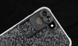 รู้จัก Kamerar ZOOM เลนส์เสริมความสามารถให้กับ iPhone 7 Plus ตัวแรกของโลก