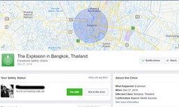 พลาดอีกแล้ว Facebook ส่งสัญญาณเตือนเหตุระเบิดปีที่แล้วในกรุงเทพมหานคร ในวันนี้