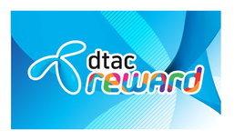 ดีแทคมอบสิทธิพิเศษให้ผู้ใช้งาน dtac ช่วงคริสมาส และปีใหม่ผ่าน dtac reward