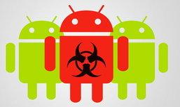 เตือนผู้ใช้ Android ระวังมัลแวร์ชนิดใหม่แฝงตัวใน PlayStore ทำได้ตั้งแต่ขโมยข้อมูลไป