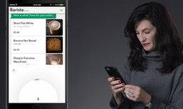 Starbucks เพิ่มฟีเจอร์สั่งกาแฟด้วยเสียงผ่าน Apps เริ่มใช้ในสหรัฐอเมริกา