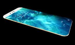 iPhone 8 เตรียมรองรับระบบชาร์จไร้สายแบบระยะไกลได้