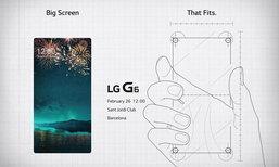 เผยภาพ Teaser LG G6 ที่แสดงให้ถึงหน้าจอใหญ่แต่ถือง่าย