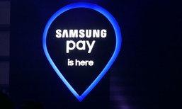 เปิดตัว Samsung Pay บริการจ่ายเงินผ่านบัตร แค่มีมือถือก็ใช้ได้