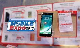 มาแล้วโปร iPhone รุ่นต่าง ๆ ในงาน วันแรกเริ่ม 4,900 บาท