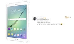 หลุดสเปค Samsung Galaxy Tab S3 จะใช้ CPU Exynos 7420 พร้อมกับ RAM 4GB