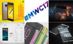 ส่องมือถือใหม่ในงาน MWC 2017 อีเวนต์รวมนวัตกรรมมือถือระดับโลก แบรนด์ไหนจะเปิดตัวอะไรบ้าง