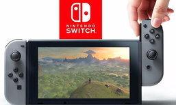 เครื่องเกม Nintendo Switch ทำลายสถิติเปิดตัวแรงที่สุดในอเมริกา !!