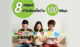 รวม 8 สิ่งให้เข้าใจ ทำไมต้องเน็ตบ้าน 100 Mbps!