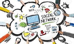 ข้อควรปฏิบัติเมื่อคุณเข้า Social Network ส่วนตัวไม่ได้