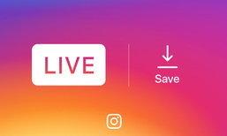 ดีใจน้ำตาไหล Instagram สามารถบันทึก Live Video ได้แล้ว