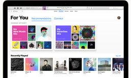 iTunes ออกเวอร์ชั่น 12.6 เพิ่มฟีเจอร์เช่าหนังแล้วดูที่ไหนก็ได้