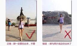 วิธีง่าย ๆ ถ่ายรูปแบบไหนให้แฟนสาว เปลี่ยนร่างยักษ์ขาใหญ่ ให้ดูสูง หุ่นเพรียว น่องเรียว