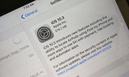 Apple ปล่อย iOS 10.3 พร้อมกับลูกเล่นที่ขนมาอย่างหนัก