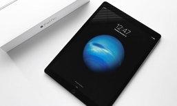 ลือ iPad Pro รุ่นจอ 10.5 นิ้ว อาจมีขนาดเท่ารุ่น 9.7 นิ้ว แต่ขยายจอให้ชิดขอบมากขึ้นแทน