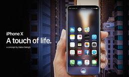 พาชมคอนเซ็ปต์ iPhone 8 แบบใหม่ ในชื่อ iPhone X – A touch of Life พร้อมดีไซน์หน้าจอไร้ขอบ