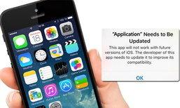 iOS 11 อาจทำให้แอปพลิเคชันเกือบ 2 แสนแอป ใช้งานไม่ได้ หลัง Apple จ่อเลิกสนับสนุนแอปแบบ 32-bit แล้ว