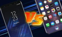 เปรียบเทียบฟีเจอร์เด่น Samsung Galaxy S8 และ iPhone 8 จากข้อมูลล่าสุด