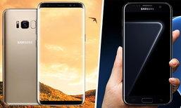 เปรียบเทียบ Samsung Galaxy S8+ และ Galaxy S7 edge สมาร์ทโฟนตัวท็อปต่างยุค