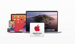 Apple ปรับปรุงเงื่อนไข Apple Care+ ให้เคลมเครื่องได้ 2 ครั้งในเวลา 12 เดือน
