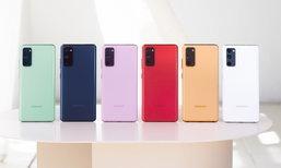 เปิดตัว Samsung Galaxy S20 FE รุ่นนี้เพื่อแฟนคลับและคนบ้าสเปก