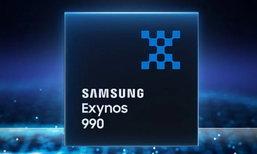 รอบนี้ Samsung ไม่ได้มาเล่นๆ พบข้อมูล Exynos 1000 ที่แรงกว่า Snapdragon 875!